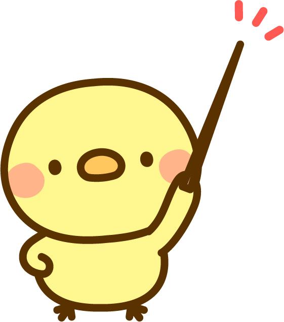 指し棒を持つヒヨコ